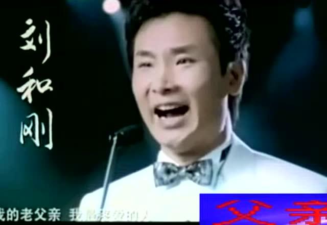刘和刚深情演唱歌曲《母亲》《父亲》已经听哭了