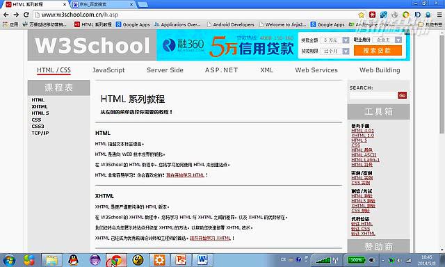 网页设计与布局HTML5、CSS3从入门到精通
