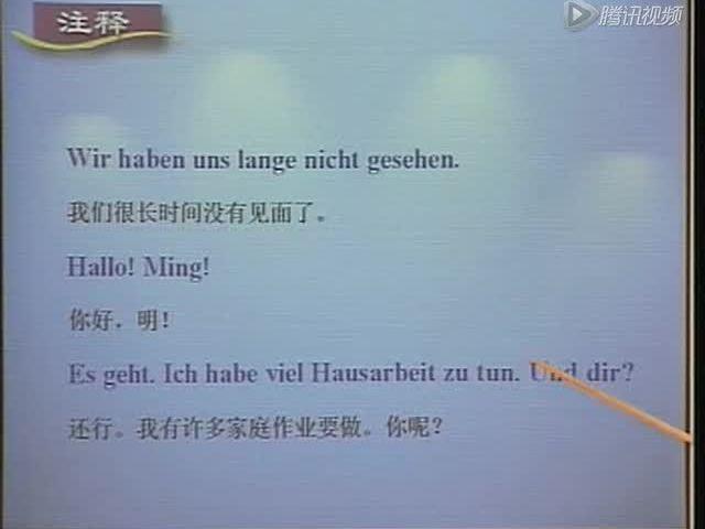 零基础学德语