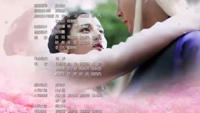 《三生三世十里桃花》片尾曲《凉凉》 张碧晨 杨宗纬