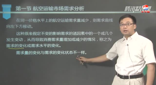 中级经济师《民航运输专业知识与实务》