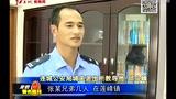"""连城:侦破""""北京赛车PK10""""千万赌博大案"""