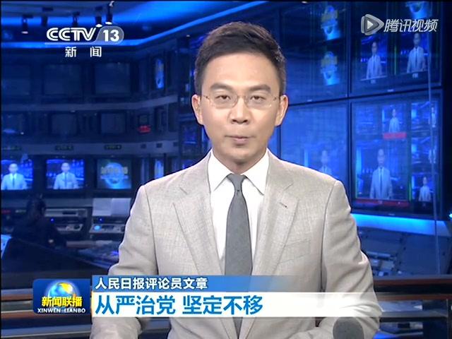 新闻联播播报周永康被查 对不正之风亮剑截图