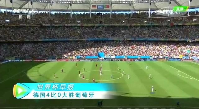 世界杯早报 德国4比0大胜葡萄牙 本届最快进球诞生截图