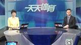 """北京市电脑体育彩票""""33选7""""第140989期开奖结果"""