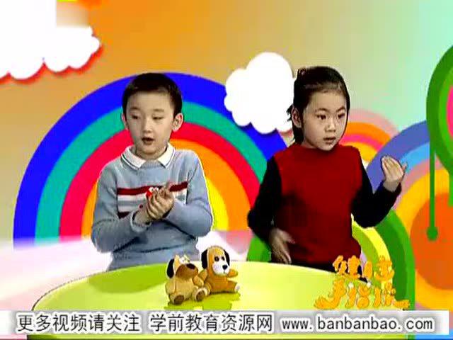 手指操教学幼儿园小班手指游戏帮帮宝
