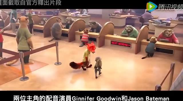 疯狂动物城配音片段