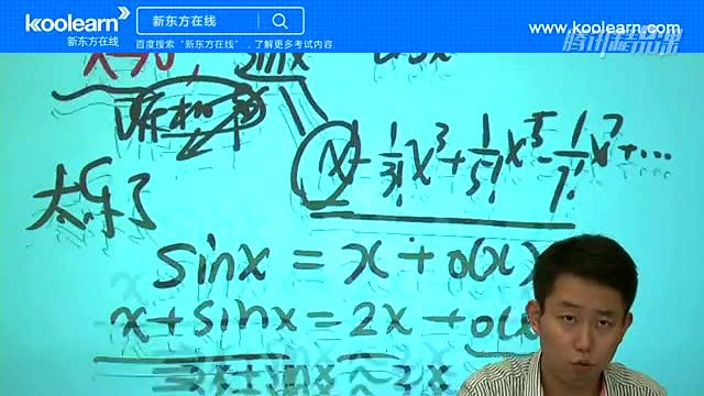 【2015考研特训】新东方考研数学