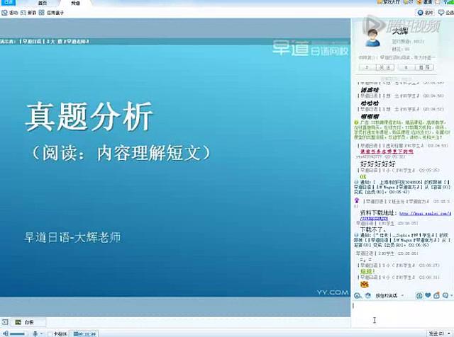 日语N1阅读理解系列课程