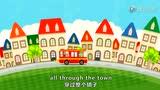 少儿歌曲 - Wheels on the bus (2)