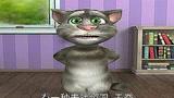 会讲十堰丹江口武当山话的汤姆猫哟