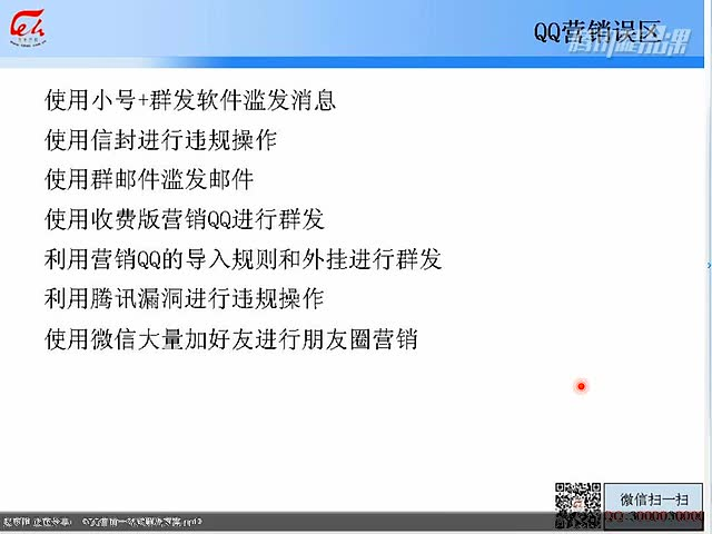QQ营销一站式解决方案