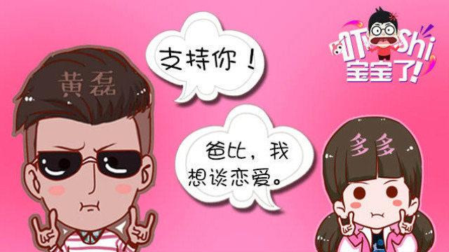 黄磊竟支持女儿早恋