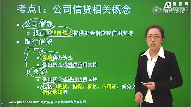银行从业资格考试-公司信贷考点