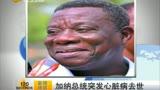 加纳总统突发心脏病