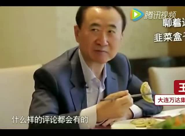 王健林私人飞机上斗地主