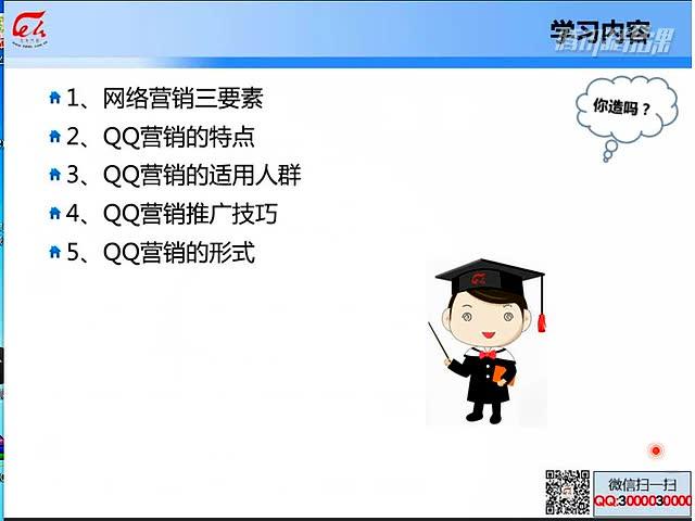 玩转QQ营销