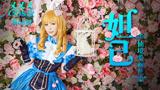 【又又又COS妆】06:妲己-仙境爱丽丝