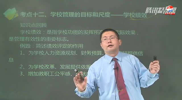 教师资格全国版《教育教学知识与能力(小学)》