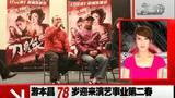 游本昌78岁迎来演艺事业第二春 《刀剑笑》后一连接拍5部电影