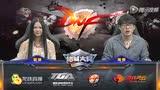 珍VS有奶 DNF第八届格斗大赛线上赛第八周