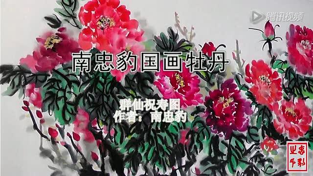 中国水墨画:如何画牡丹