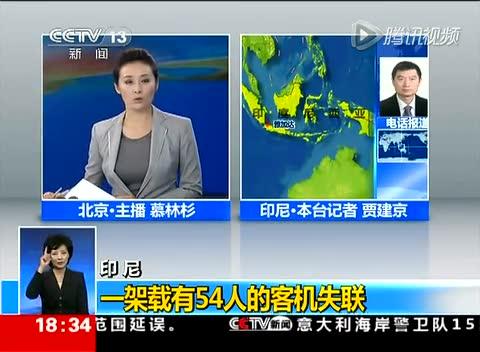 印尼一架载有54人飞机失联 包括5名孩子和婴儿截图