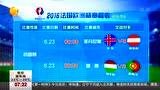 2016法国欧洲杯积分榜及赛程表