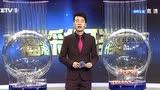 20180104《开心双色球》:中国福利彩票第2018002期开奖公告