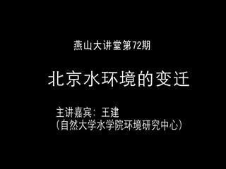 王建:北京水环境变迁