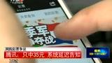 网购彩票争议:腾讯——只中35元  系统延迟告知