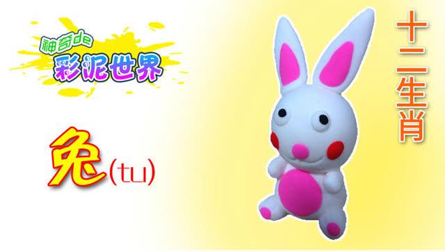 十二生肖彩泥手工制作 可爱的小兔子