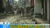 记者震中芦山县直播遭遇余震 临街门窗劈啪作响