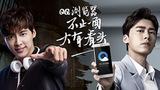 QQ浏览器*李易峰全新大片 不止一面 大有看头!