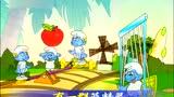 少儿歌曲 - 蓝精灵 (4)