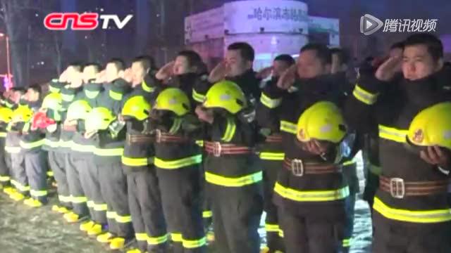 """哈尔滨""""1.2""""火灾5名烈士追悼会举行 全城送别截图"""