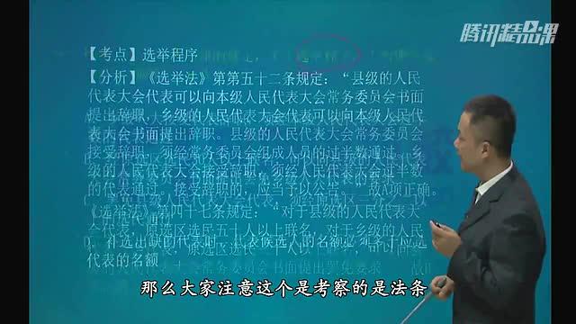 2014年司法考试宪法学真题解析