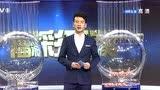20171219《开心双色球》:中国福利彩票第2017149期开奖公告