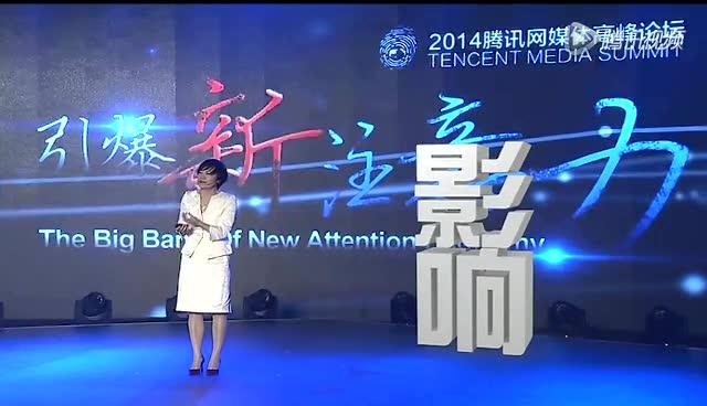 陈菊红:注意力变化改变媒体截图