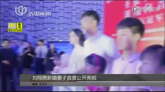 刘翔携新婚妻子首度公开亮相截图