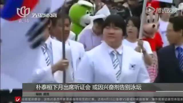 朴泰桓下月出席听证会  或因兴奋剂告别泳坛截图