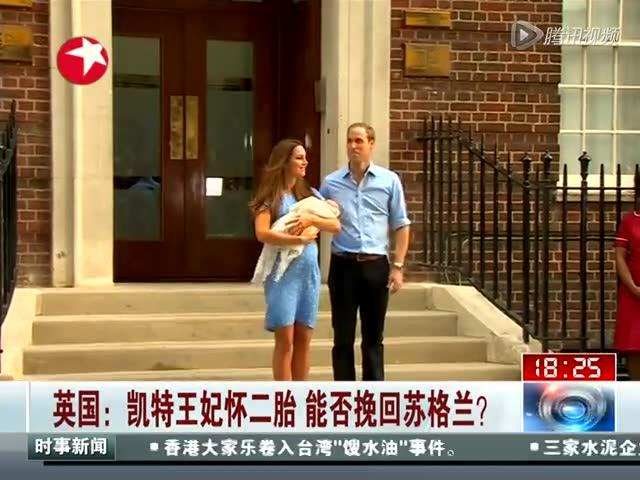 英国:凯特王妃怀二胎能否挽回苏格兰截图