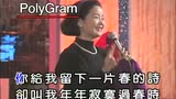 邓丽君 - 恨不相逢未嫁时(Demo)