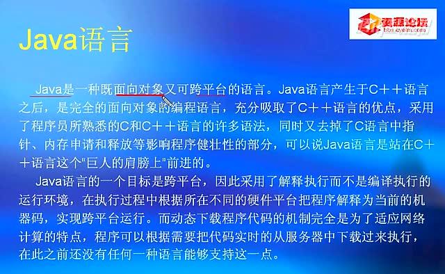 Java  入门到精通 手机app软件开发!
