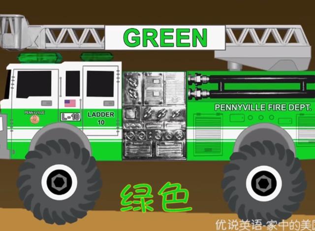 幼儿英语启蒙之小汽车系列和怪兽消防车救火车学习颜色单词图片