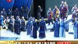 歌剧《红河谷》献演上海大剧院