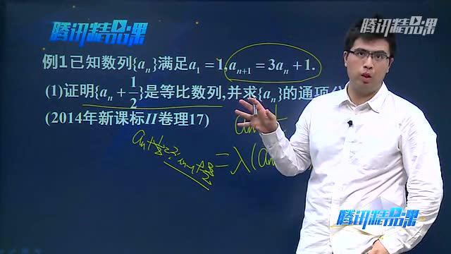 高考数学易考点:常见数列递推求通项公式