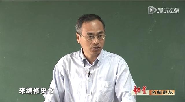 历史学 中国古代史