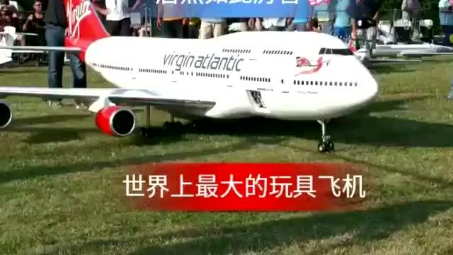 世界上最大玩具飞机之一