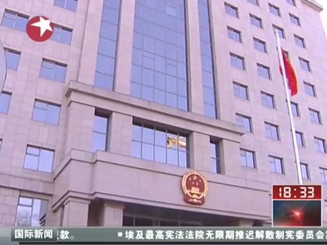 北京黑监狱截访案开审 涉案者被控非法拘禁截图